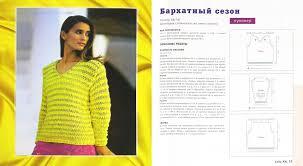 Иллюстрация 1 из 20 для <b>Вязаная мода</b>. <b>Lady XXL</b>. Одежда для ...