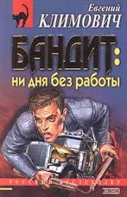 """Книга """"<b>Бандит</b>: ни дня без работы"""" — купить в интернет ..."""