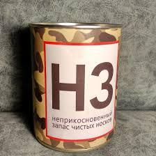 Неприкосновенный <b>запас чистых носков</b> – купить в Ярославле ...