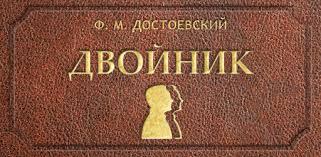 <b>Двойник</b>. Достоевский Ф.М. - Apps on Google Play