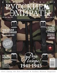 Russian Emirates Magazine | # 67 | May - Jun 2015 by Russian ...
