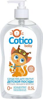 <b>Cotico</b> Baby <b>Средство</b> для <b>мытья</b> детской посуды 500 мл 304658 ...