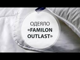 <b>Одеяла Familon</b> в Москве (500 товаров) 🥇