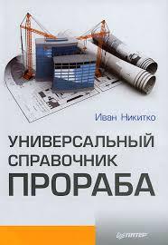 """Книга """"<b>Универсальный справочник прораба</b>"""" — купить в ..."""