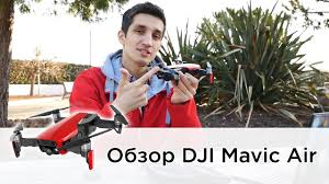 <b>DJI Mavic Air</b> — Купить у официального дилера <b>DJI</b> - CopterTime.ru