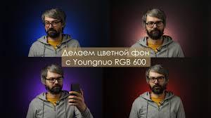 Классный постоянный <b>свет</b> (для фото и видео). <b>Yongnuo</b> 600 ...