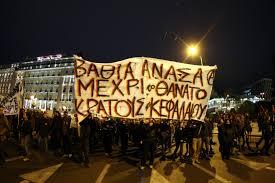 Image result for εικόνες  διαδηλώσεις