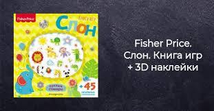 Книга <b>Fisher Price</b> Слон Книга игр + 3D <b>наклейки</b> купить, скачать ...