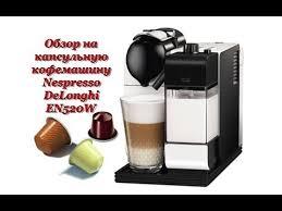 Обзор на <b>капсульную КОФЕМАШИНУ Nespresso DeLonghi</b> EN520W