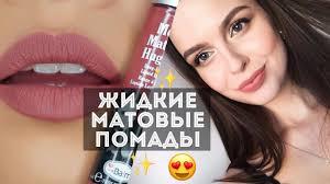 ЛУЧШИЕ <b>МАТОВЫЕ ПОМАДЫ</b>  ТОП 5: Заказ с Randewoo.ru ...