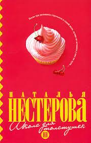 Книга <b>Школа для</b> толстушек - читать онлайн. Автор: Наталья ...