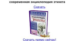 Е. выскребенцева. полная современная <b>энциклопедия</b> этикета ...