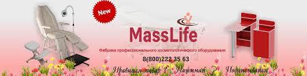 MassLife | <b>Кушетки</b> | массажные столы | ВКонтакте