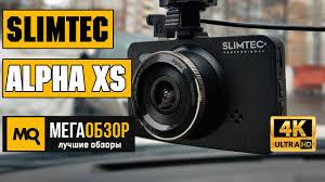 <b>Slimtec Alpha</b> XS обзор <b>видеорегистратора</b> - YouTube