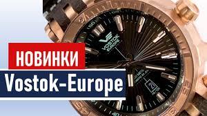 <b>Часы Vostok Europe</b>. Секреты производства из первых уст ...