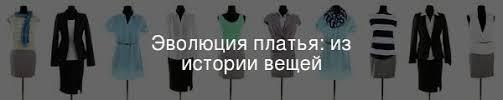 Эволюция платья: из истории вещей — BurdaStyle.ru