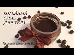 <b>Кофейный Скраб Для Тела</b> в Домашних Условиях ...