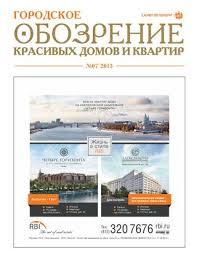 Городское обозрение by Alex Shadov - issuu