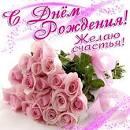 Смс Красивое смс поздравление с днем рождения женщине короткие
