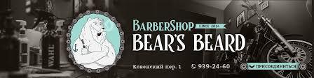 """The Bear's <b>Beard BarberShop</b>""   ВКонтакте"