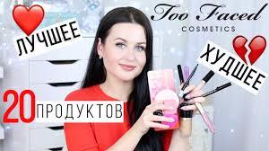TOO FACED - ЛУЧШЕЕ и ХУДШЕЕ | ОБЗОР коллекции косметики ...