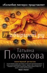 """Книга: """"""""<b>Коламбия пикчерз</b>"""" представляет"""" - <b>Татьяна Полякова</b> ..."""