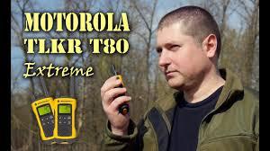 <b>Рации Motorola</b> TLKR T80 Extreme - YouTube