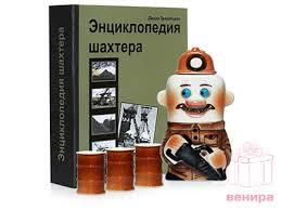 """<b>Набор</b> """"Настольная книга шахтера"""" с логотипом — купить оптом ..."""