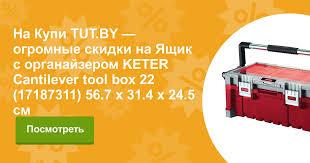 Купить <b>Ящик</b> с органайзером <b>KETER Cantilever tool box</b> 22 ...