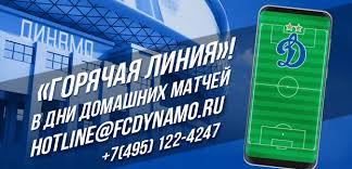 Билеты на «Динамо ... - Футбольный клуб Динамо Москва