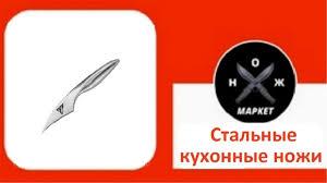 Товары Маркет ножей | Купить <b>нож</b> – 1 271 товар | ВКонтакте