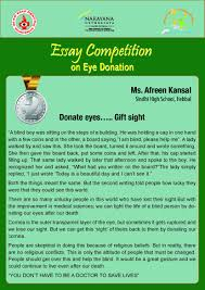 essay competition on eye donation home ms a n