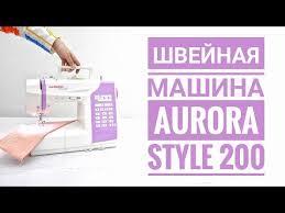 <b>Швейная машина Aurora Style</b> 200 - купить с доставкой