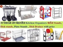 30 नए बेहतरीन kitchen organizer <b>Dish Plate</b> bartan stand <b>dish</b> ...