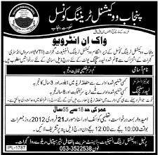 punjab vocational training council  application form