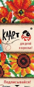 <b>КЛАРТ</b> - <b>наборы для вышивания</b> | ВКонтакте