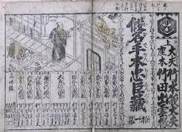 「1684年浄瑠璃の竹本義太夫らが道頓堀に竹本座を開設」の画像検索結果
