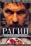 Р - 2004 год - российские фильмы и сериалы - Кино-Театр.РУ