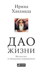<b>Ирина Хакамада</b>, <b>Дао жизни</b>: Мастер-класс от убежденного ...