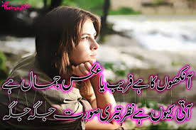 Romantic Love Quotes in Urdu Pictures for Him and Her | Poetry
