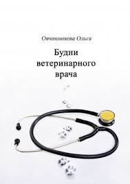 Читать онлайн «Будни ветеринарного врача» - автор Ольга ...