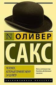 <b>Человек</b>, <b>который принял жену</b> за шляпу, и другие истории из ...