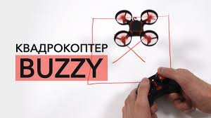 Офисный мини-<b>квадрокоптер Buzzy</b> - YouTube