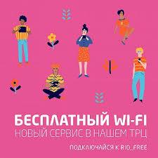 Главная | Торгово-развлекательный центр «РИО» Ленинский в ...