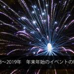 Mie Info Introduction of the year-end and new year events from 2018 ...