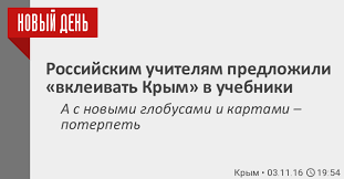 Российским учителям предложили «вклеивать Крым» в учебники ...