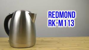 Распаковка <b>REDMOND RK</b>-<b>M113</b> - YouTube