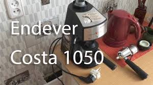 <b>Endever Costa</b> 1050 - Обзор. Отменный эспрессо. - YouTube