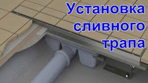 Установка сливного душевого трапа в Минске - YouTube