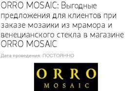 ORRO <b>MOSAIC</b> (Хабаровск): официальный сайт, каталог ...